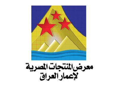 Rebuild Iraq Exhibition